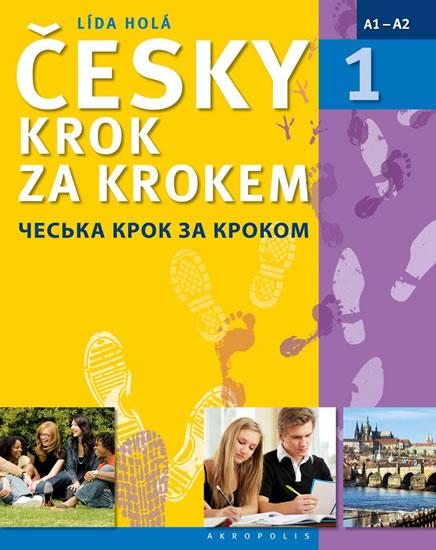 Česky krok za krokem 1 (Učebnice + klíč + 2 CD) ukrajinská