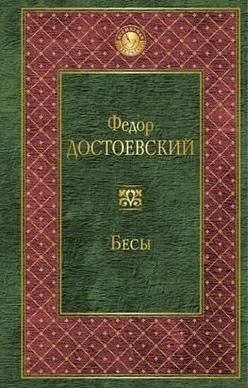 Besy / Běsi - rusky
