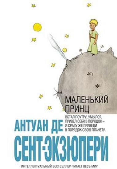 Malenkii prints / Malý princ rusky