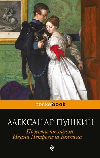 Povesti pokoinogo Ivana Petrovicha Belkina