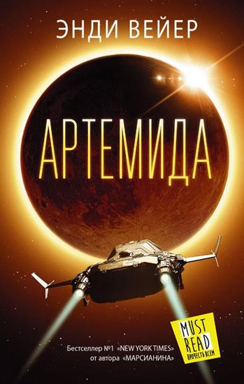 Artemida/Artemis - rusky