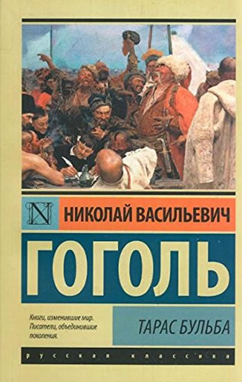 Taras Bulba (rusky)