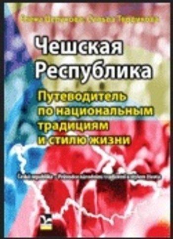 ČESKÁ REPUBLIKA PRŮVODCE NÁRODNÍMI TRADICEMI RUSKY